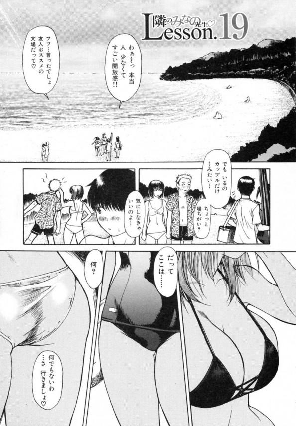 【エロ漫画】水着姿の巨乳眼鏡っ子の先生と浜辺で青姦エッチしたった~【MGジョー エロ同人誌】_00