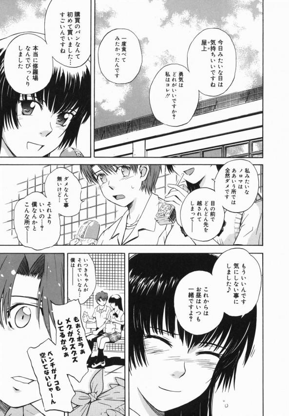 【エロ漫画】巨乳眼鏡っ子女子校生が学校でまんことあなるの2穴に中出しのセックスされまくっちゃうってNTRエッチ漫画ですよ~wwww