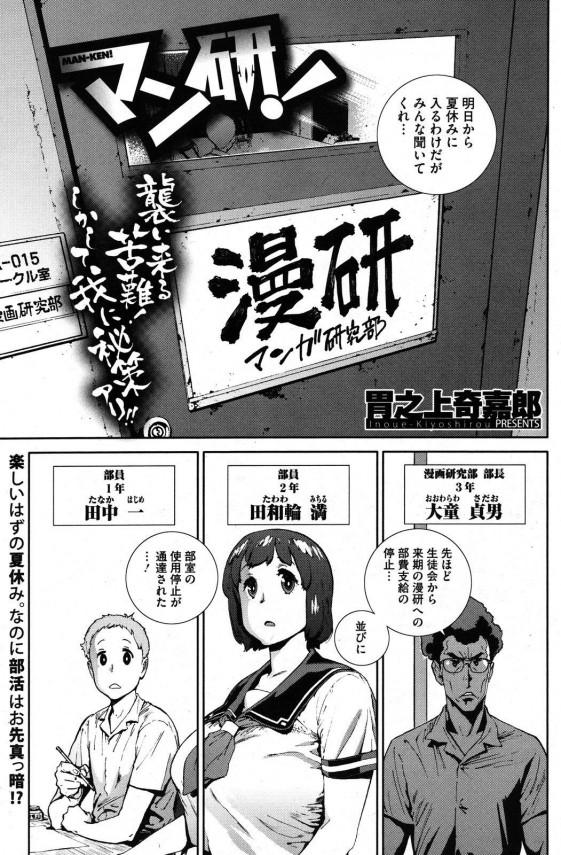 【エロ漫画】むちむち巨乳の女子校生が学校で手マンされたり顔射されたりパイズリしたり♡どんな状況でも3Pセックスしまくりンゴwwww