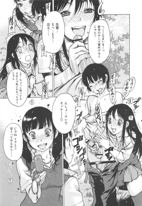 【エロ漫画】痴女淫乱巨乳の女子校生2人が後輩男子にセックス中出しさせたり大人の玩具使って3Pセックスしちゃってるよ~wwwwwwww