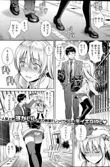 貧乳かわいい女子校生が彼氏にセックス中出しされて絶頂しまくっちゃうラブラブエッチ漫画ですぅ~wwwwwwwwwwwwwwww【エロ漫画・エロ同人】