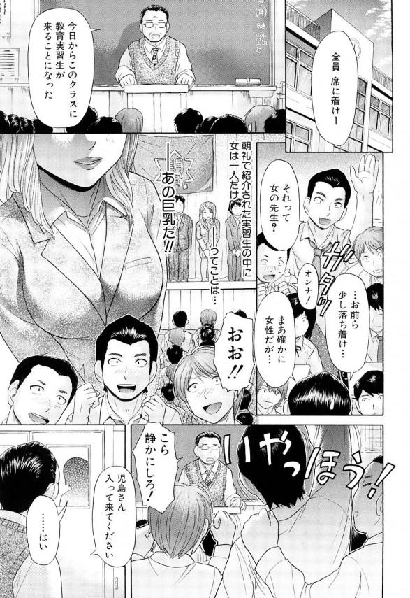 【エロ漫画】処女貧乳のボーイッシュな先生が学校でえっちな男子生徒達に口とまんことあなる3穴で輪姦セックス中出しぶっかけされちゃうよ~【フトコロガタナ エロ同人】