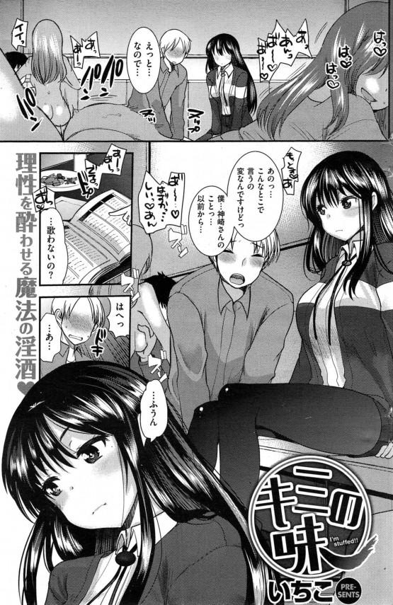 【エロ漫画】巨乳カワイイおねえさんが目の前でおなにーしてる男子の大量の精液に発情!【いちこ エロ同人】