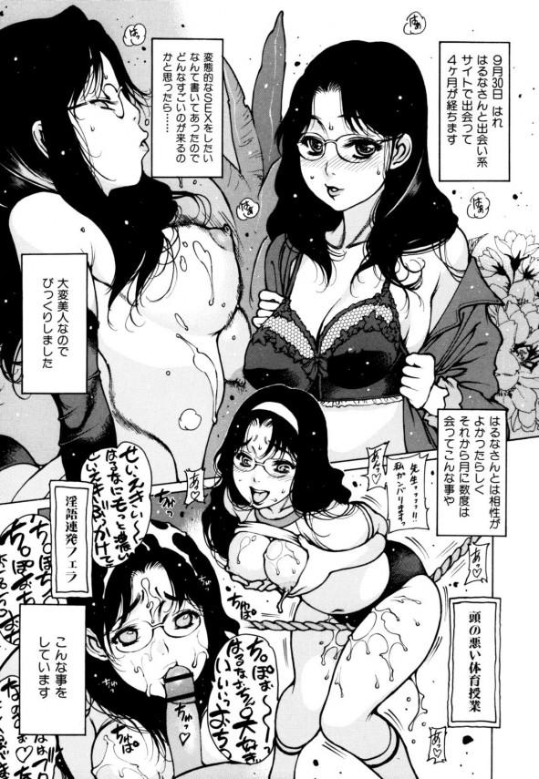 【エロ漫画】淫乱M女の巨乳眼鏡っ子先生が大人子玩具で陵辱されたり中出しのセックスされて絶頂!SMプレイエッチしちゃってるよ~【西安 エロ同人】