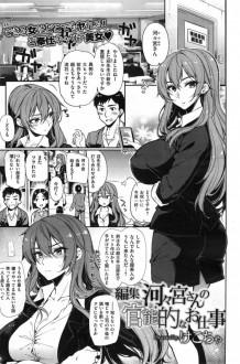 【エロ漫画・エロ同人】巨乳M女がセックスされたり調教エッチされてるよ~wwwww