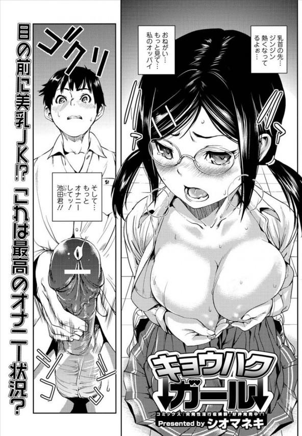 【エロ漫画】巨乳眼鏡っ子女子校生が学校で好きな男子と相互オナニーしたりセックスして嬉ション漏らしちゃってるよ~wwwwwwwwwww