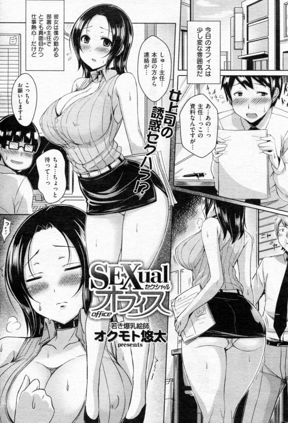 【エロ漫画】痴女巨乳のOLさんが部下達に口とまんことあなる3穴使わせて乱交セックスで中出し、口内射精、顔射ぶっかけさせてるぅぅぅwww