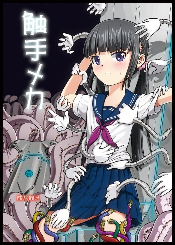【エロ漫画】拘束されてしまったロリな貧乳女子校生が大人の玩具や触手やメカにマンコとアナル2穴調教陵辱されて絶頂wwwww