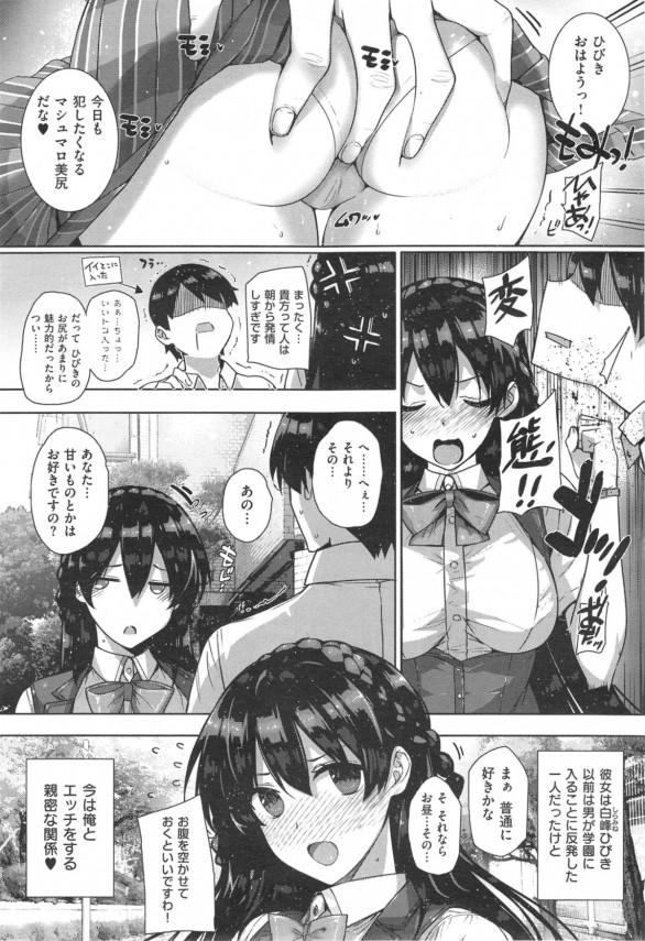 【エロ漫画】巨乳かわいい女子校生たちに学校でセックス中出し~ってハレムエッチしまくっったった~wwwwwwwwwwwww01
