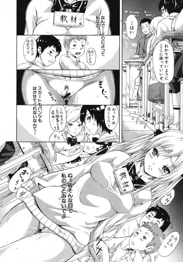 【エロ漫画】おなにーしてた巨乳女子校生が弟にセックスされちゃうよ~ww01