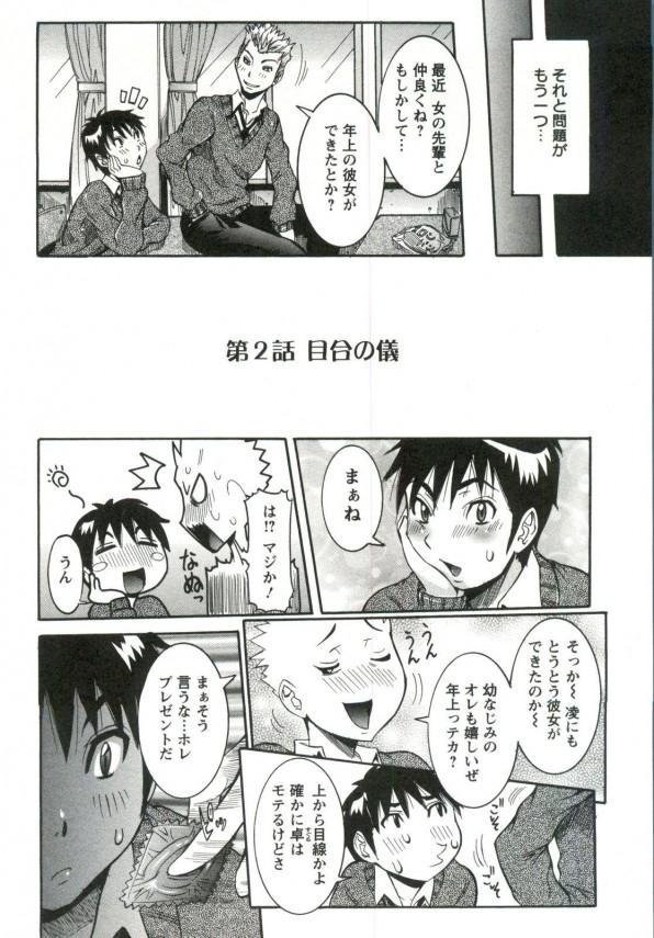 【エロ漫画】エッチな巨乳女子校生が後輩男子と学校でセックスしちゃうよw01