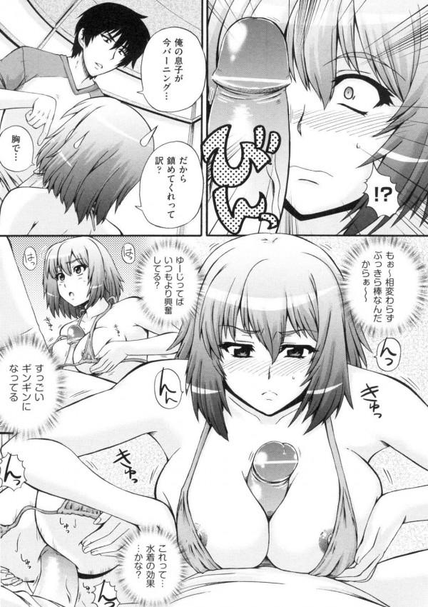 巨乳な彼女にえっちな彼氏がセックス中出しした結果wwwww【エロ漫画・エロ同人】 02