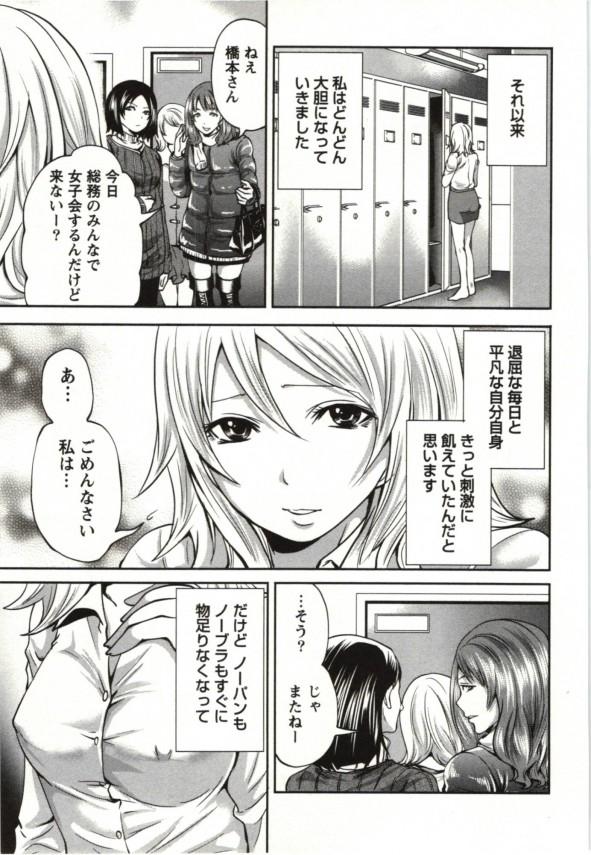 【エロ漫画】淫乱エッチな巨乳OLさんが同僚と中出しのセックスしてるおw02