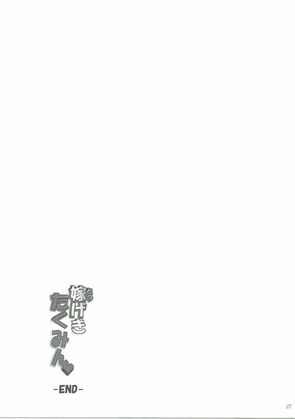 拓海がPさんにフェラして口内射精させたりラブラブセックスで中出ししてもらってるよ~ww【モバマス エロ漫画・エロ同人】 026