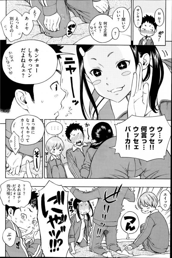 【エロ漫画・エロ同人】かわいい女子校生が男子と中出しのセックスしちゃってるおww【きい】03