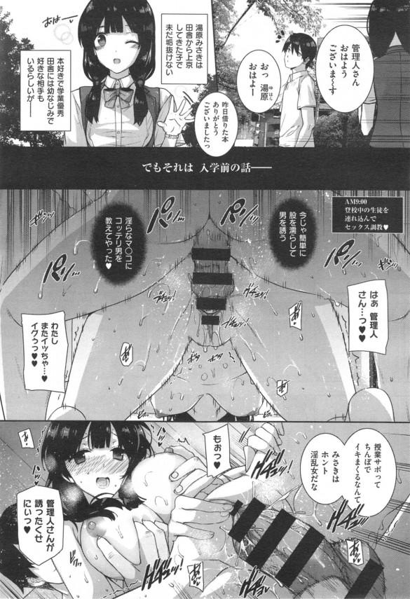 【エロ漫画】巨乳かわいい女子校生たちに学校でセックス中出し~ってハレムエッチしまくっったった~wwwwwwwwwwwww03
