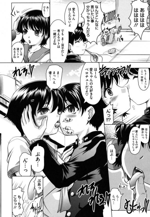 【エロ漫画】ロリな巨乳女子校生が双子のお兄ちゃんに学校の屋上でまんことあなる2穴でセックス中出しされて潮吹き絶頂ww青姦エッチしちゃってるよwww03