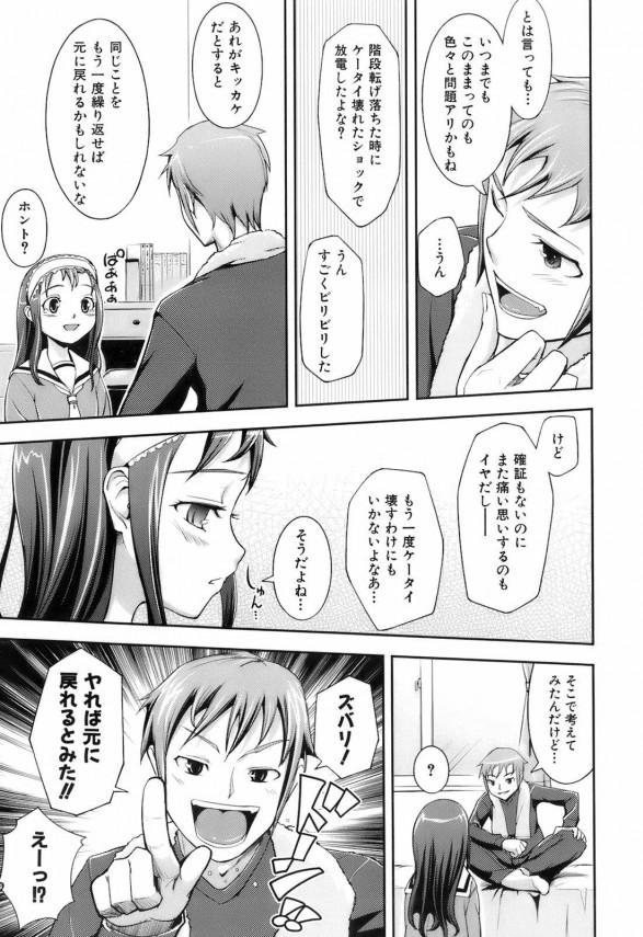 【エロ漫画】貧乳女子校生がセックスしちゃってるラブラブエッチ漫画だおw04