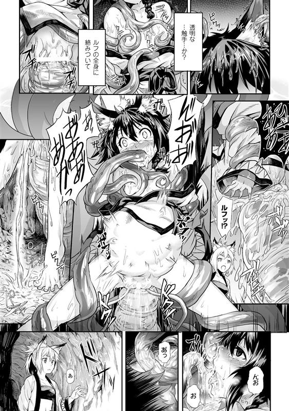 【エロ漫画】けもみみしっぽのロリな貧乳巨乳少女たちが触手で陵辱されるお【タケ エロ同人】_04