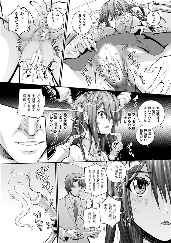 【エロ漫画】巨乳のお姉さんがえっちな男達に輪姦セックスされちゃうよ【武蔵ダイチ エロ同人】_05