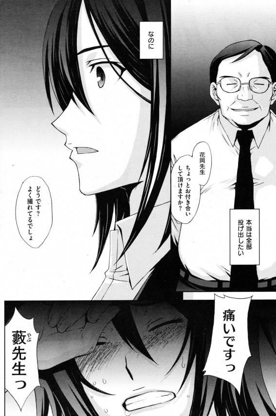 処女巨乳の先生が調教エッチされて性奴隷になってるよ~www【エロ漫画・エロ同人】 05
