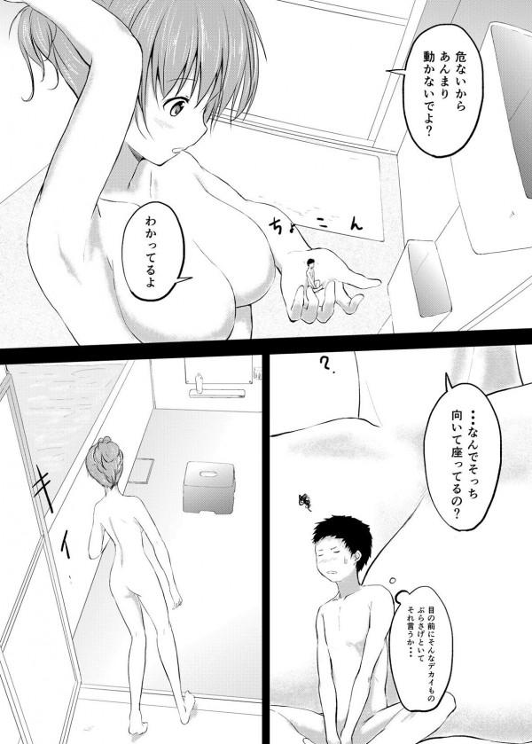 巨乳かわいい女子校生の妹と小さくなってしまった兄のマニアックエッチ漫画だお☆ 05