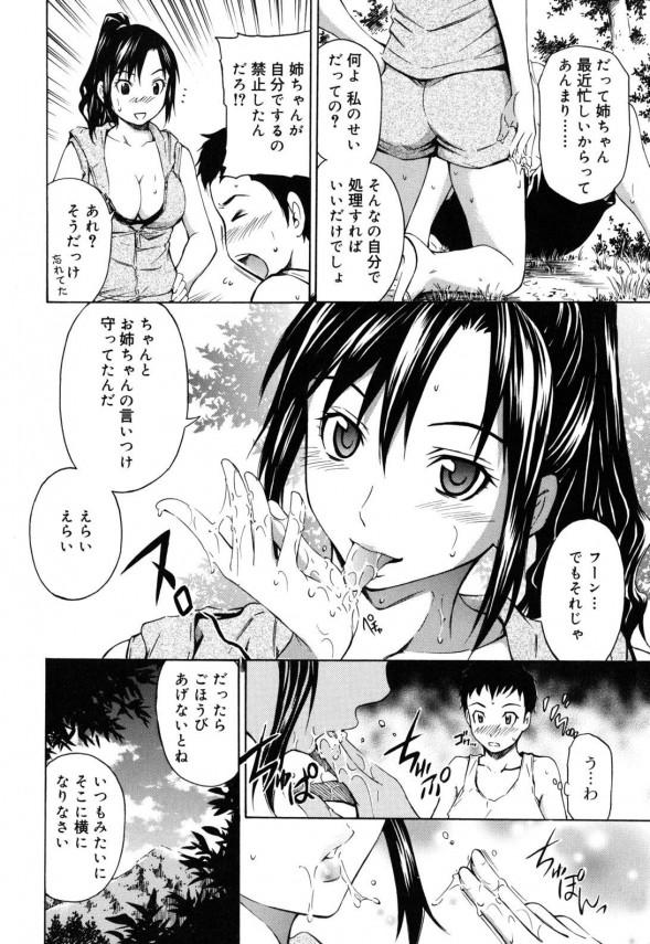 【エロ漫画】ショタな弟が巨乳のお姉ちゃんとセックスしちゃってるよ~ww05