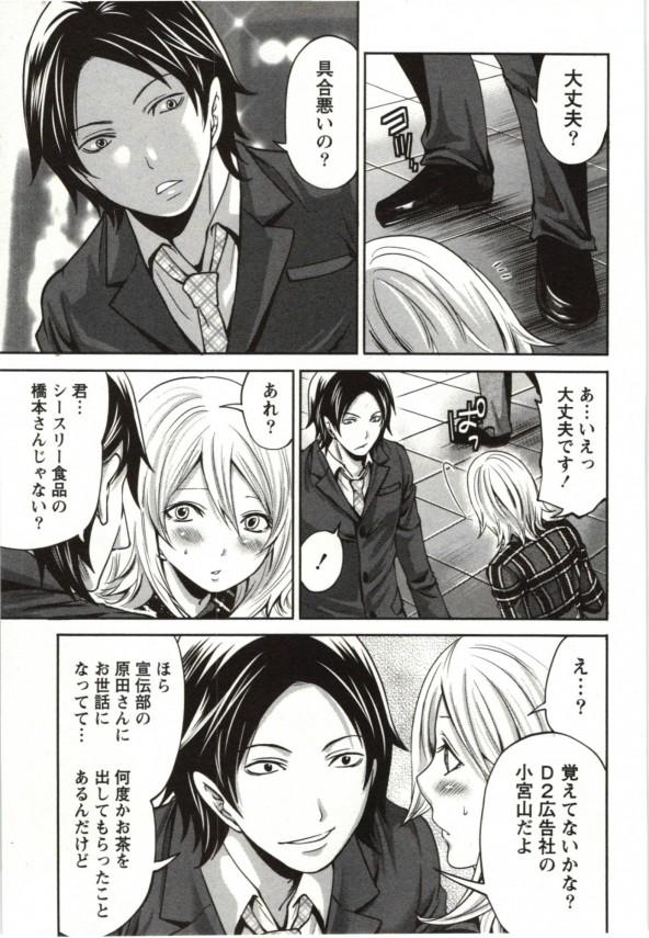 【エロ漫画】淫乱エッチな巨乳OLさんが同僚と中出しのセックスしてるおw06