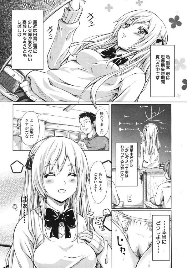 【エロ漫画】おなにーしてた巨乳女子校生が弟にセックスされちゃうよ~ww06
