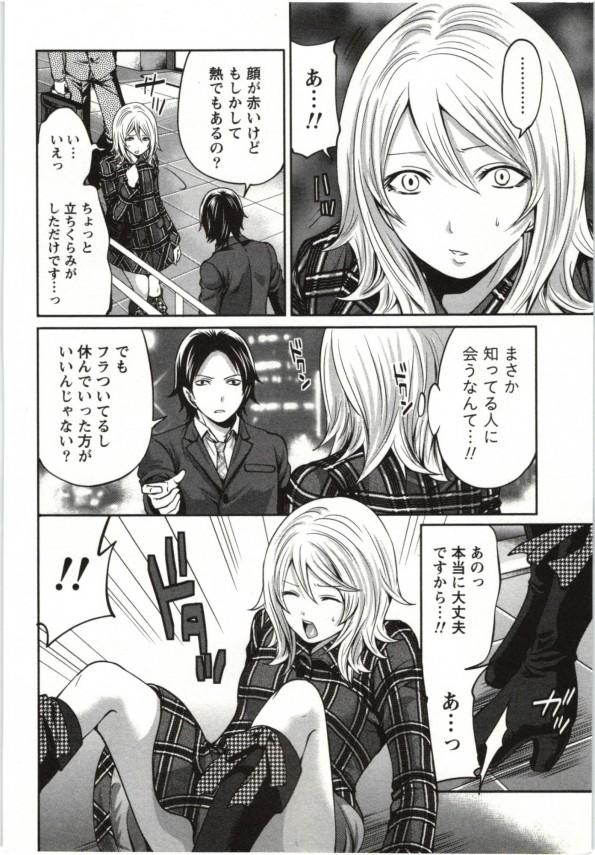 【エロ漫画】淫乱エッチな巨乳OLさんが同僚と中出しのセックスしてるおw07