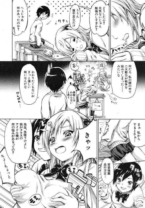 【エロ漫画】おなにーしてた巨乳女子校生が弟にセックスされちゃうよ~ww07