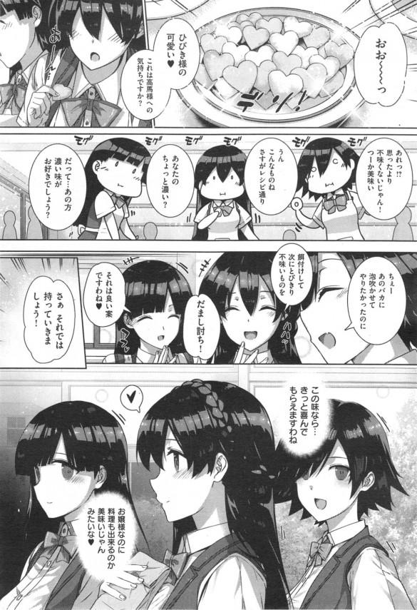 【エロ漫画】巨乳かわいい女子校生たちに学校でセックス中出し~ってハレムエッチしまくっったった~wwwwwwwwwwwww07