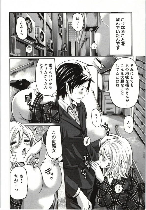 【エロ漫画】淫乱エッチな巨乳OLさんが同僚と中出しのセックスしてるおw09