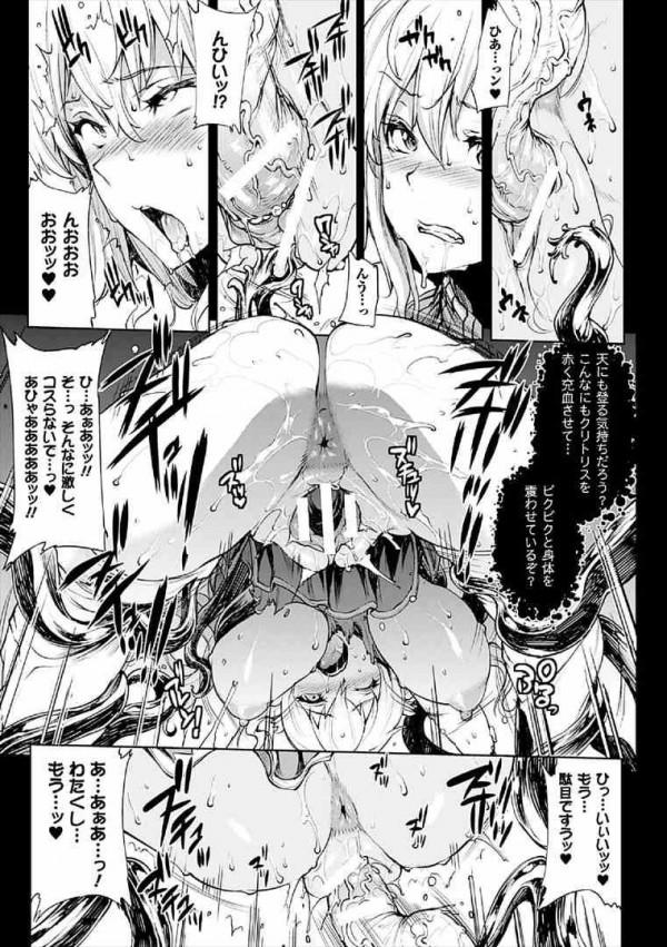 【エロ漫画】巨乳少女が2穴輪姦セックス中出しぶっかけされちゃうよ~【エレクトさわる エロ同人誌】_10