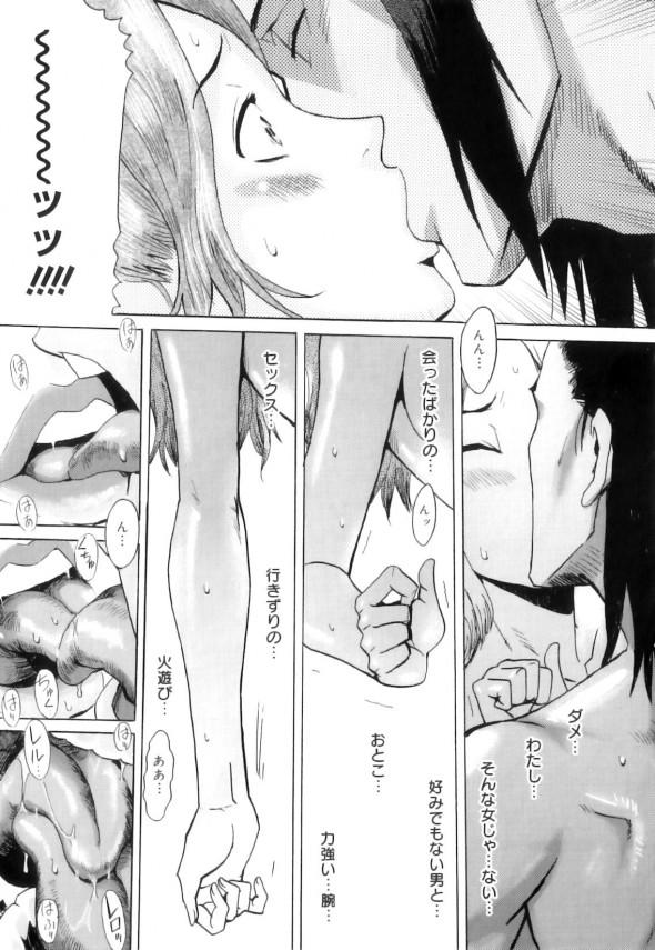 【エロ漫画】巨乳美人の未亡人がエッチな男にセックス中出しされちゃうよ【黒岩瑪瑙 エロ同人誌】_10