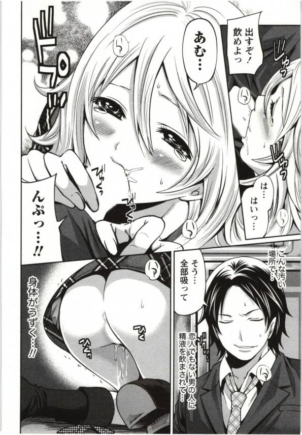 【エロ漫画】淫乱エッチな巨乳OLさんが同僚と中出しのセックスしてるおw11