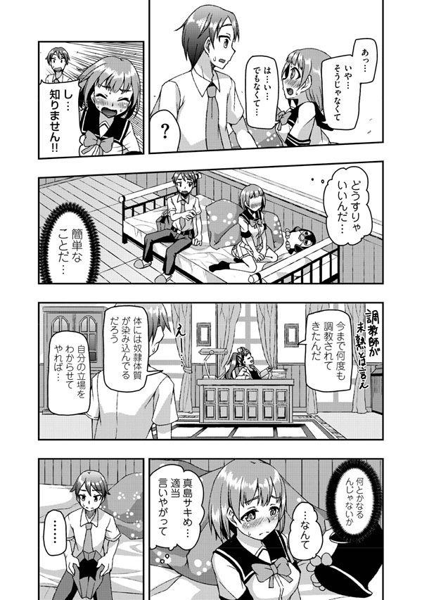 【エロ漫画】拘束されている巨乳女子校生が調教エッチされちゃう~【れんにゅうきすけ エロ同人】_12