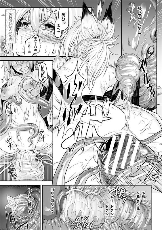 【エロ漫画】けもみみしっぽのロリな貧乳巨乳少女たちが触手で陵辱されるお【タケ エロ同人】_12