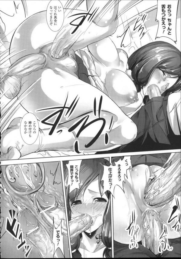 【エロ漫画】女子校生がえっちな先生達に2穴輪姦セックスされまくるよ~【アジシオ エロ同人】_13