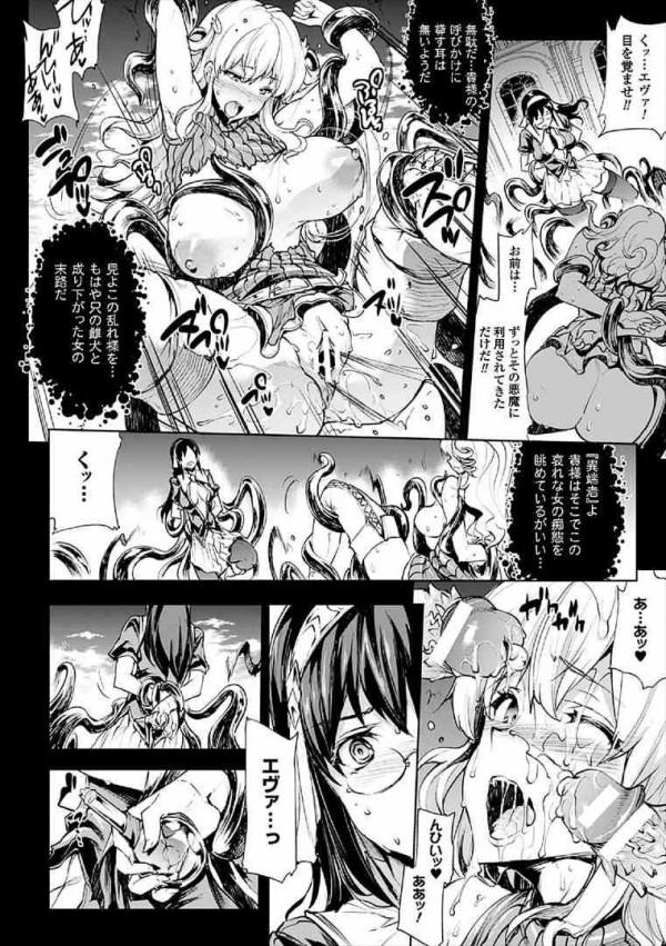 【エロ漫画】巨乳少女が2穴輪姦セックス中出しぶっかけされちゃうよ~【エレクトさわる エロ同人誌】_13