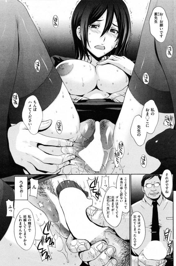 処女巨乳の先生が調教エッチされて性奴隷になってるよ~www【エロ漫画・エロ同人】 14