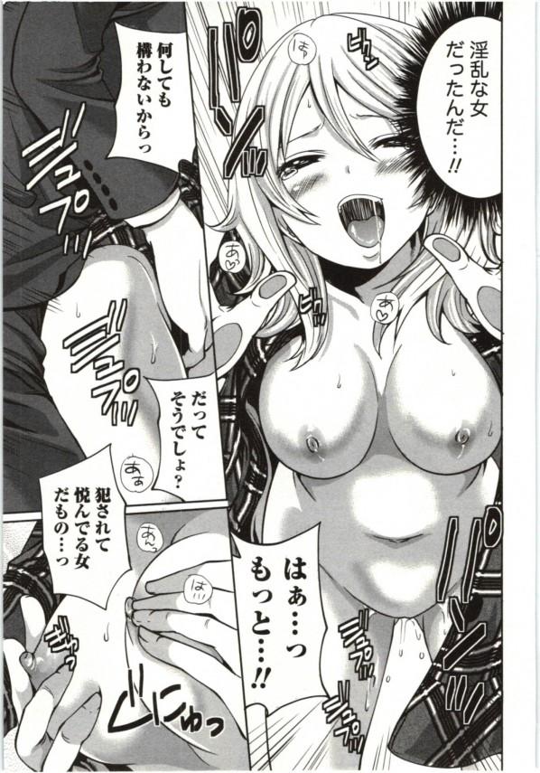 【エロ漫画】淫乱エッチな巨乳OLさんが同僚と中出しのセックスしてるおw14