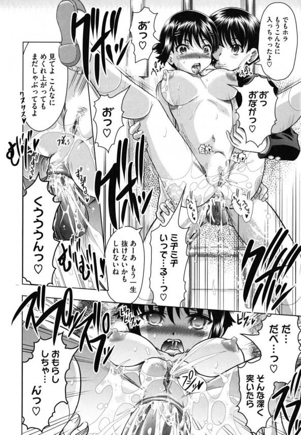 【エロ漫画】ロリな巨乳女子校生が双子のお兄ちゃんに学校の屋上でまんことあなる2穴でセックス中出しされて潮吹き絶頂ww青姦エッチしちゃってるよwww15