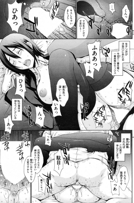処女巨乳の先生が調教エッチされて性奴隷になってるよ~www【エロ漫画・エロ同人】 16