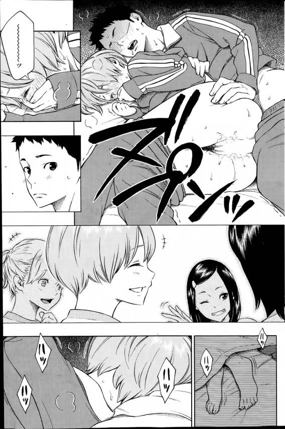 【エロ漫画・エロ同人】かわいい女子校生が男子と中出しのセックスしちゃってるおww【きい】16