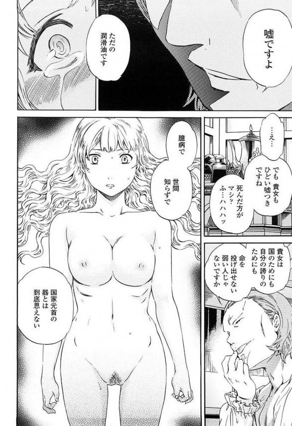 えっちな旦那様に監禁されてしまった巨乳のお姫様がセックス中出しされまくって性奴隷にされちゃってるよ~wwwwwwwwwww 17