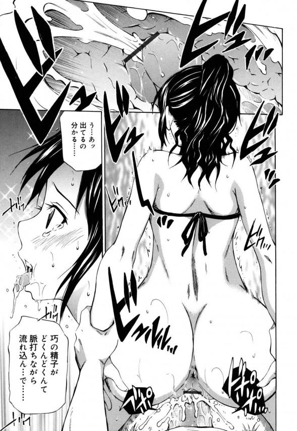 【エロ漫画】ショタな弟が巨乳のお姉ちゃんとセックスしちゃってるよ~ww20