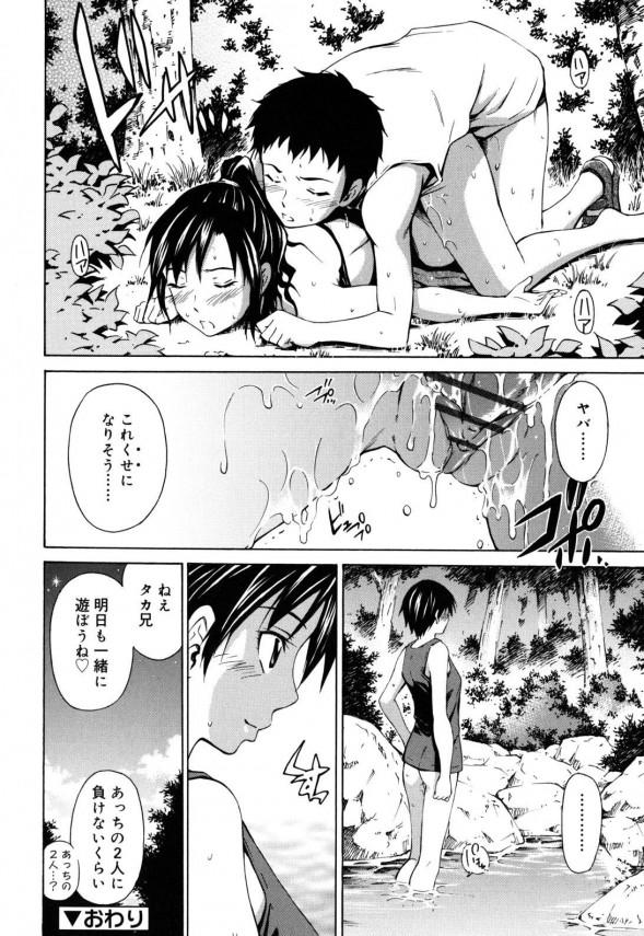 【エロ漫画】ショタな弟が巨乳のお姉ちゃんとセックスしちゃってるよ~ww21