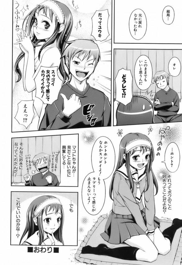 【エロ漫画】貧乳女子校生がセックスしちゃってるラブラブエッチ漫画だおw21