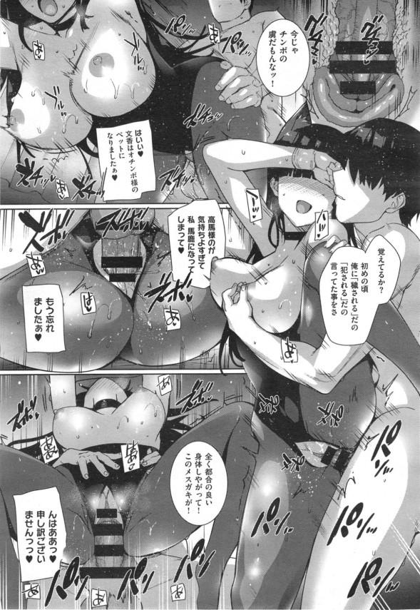 【エロ漫画】巨乳かわいい女子校生たちに学校でセックス中出し~ってハレムエッチしまくっったった~wwwwwwwwwwwww22